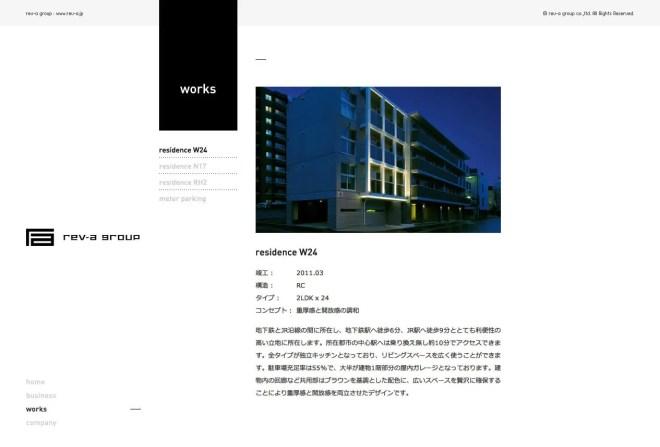 rev a group 株式会社(レヴ・エイ) | イケてるサイト