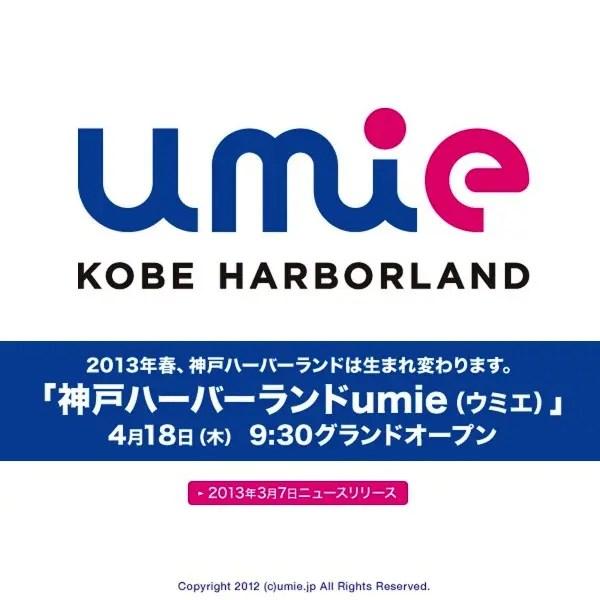 umie 神戸ハーバーランドに4月18日グランドオープン | 225店舗の大型商業施設