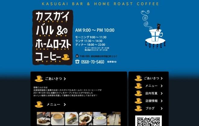 自家焙煎珈琲と食事のお店~カスガイバル&ホームローストコーヒー~