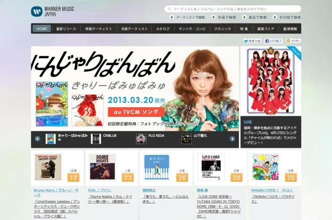 ワーナーミュージック・ジャパン   Warner Music Japan
