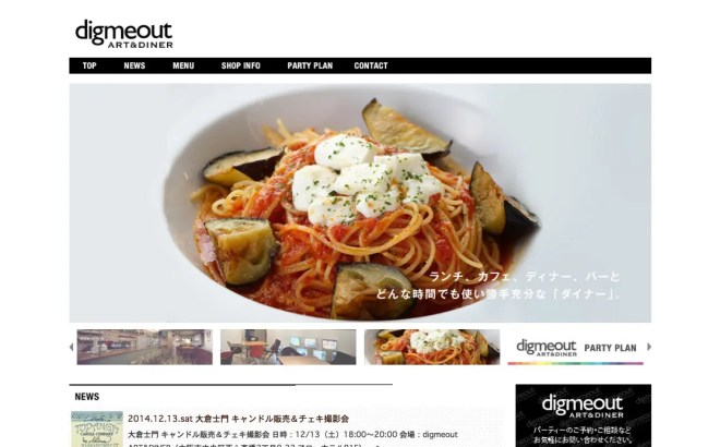digmeout ART & DINER