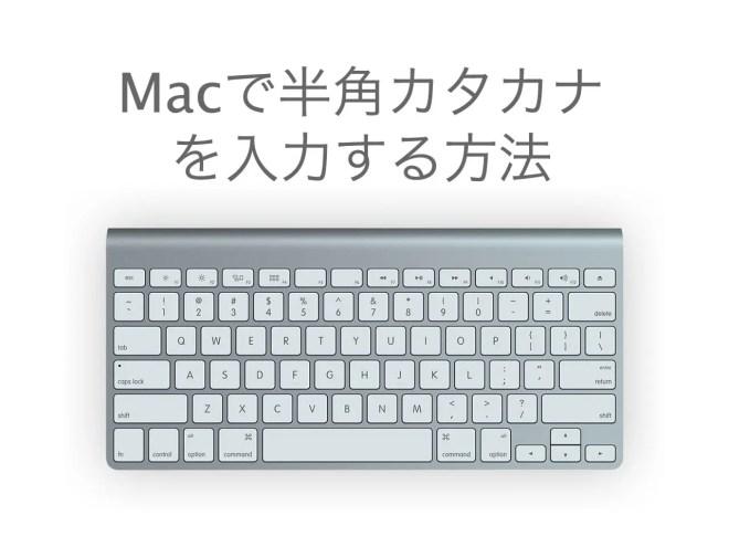 Macで半角カタカナ入力する方法 | トラブル解決