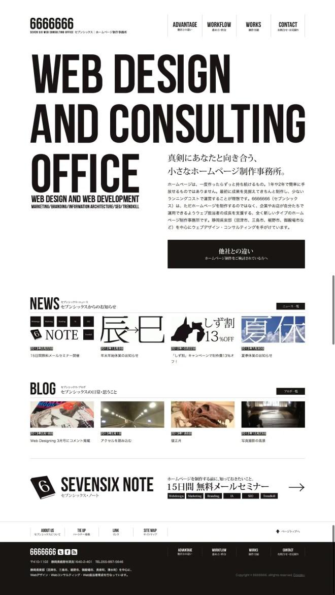 静岡県東部のホームページ制作 セブンシックス