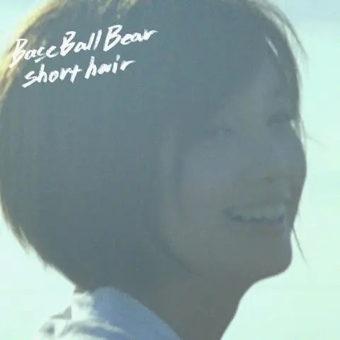 Base Ball Bear - short hair (2011)