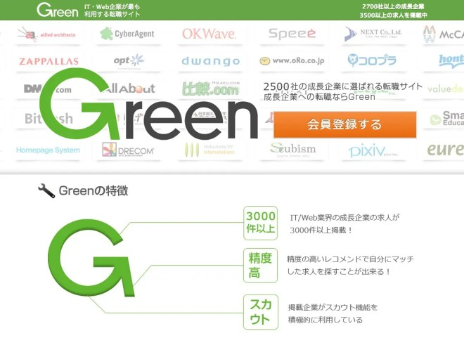 IT転職は【Green】Web インターネット業界の求人に強い転職サイト グリーン