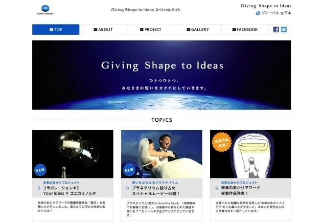 Giving Shape to Ideas スペシャルサイト   コニカミノルタ