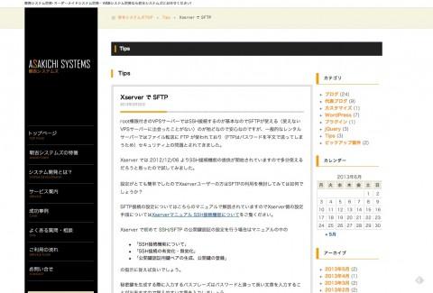 Xserver で SFTP システム開発 大阪 業務・WEBシステム開発は朝吉システムズ