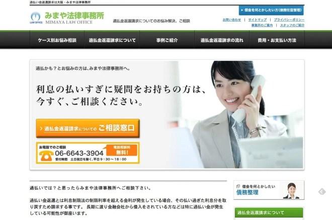 過払い金返還請求は大阪の【みまや法律事務所】へ