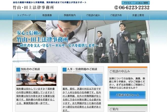 会社の廃業、倒産手続きは弁護士に相談【竹山・田上法律事務所】