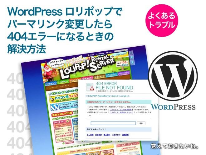 WordPress   ロリポップでパーマリンク変更したら404エラーになるときの解決方法