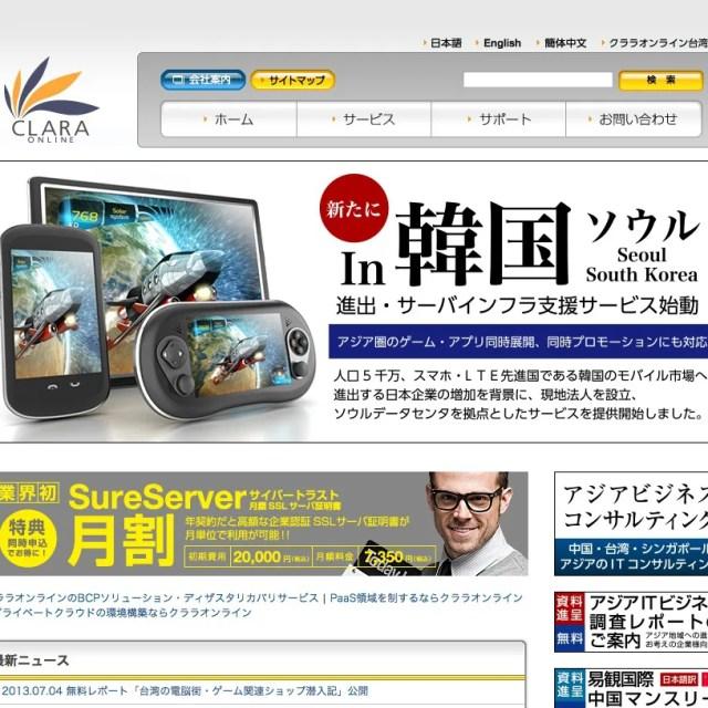 クララオンライン CLARA ONLINE Inc.|Linux Windows 専用サーバ 法人向けホスティングサービス