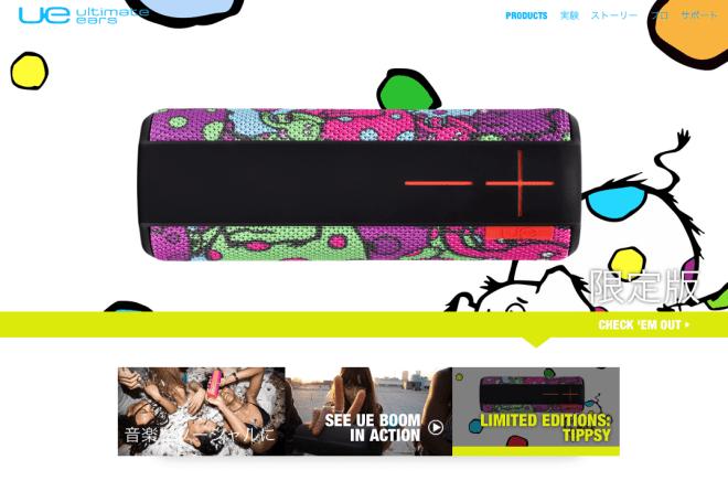UE BOOMに限定版「TIPPSY」がカワイイ!!   人気Bluetoothワイヤレススピーカー