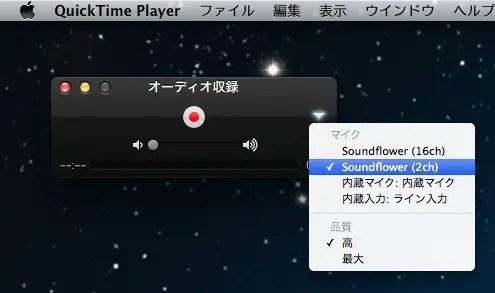 QuickTimeでMacの音声だけを録音したいときのSoundflowerの使い方5