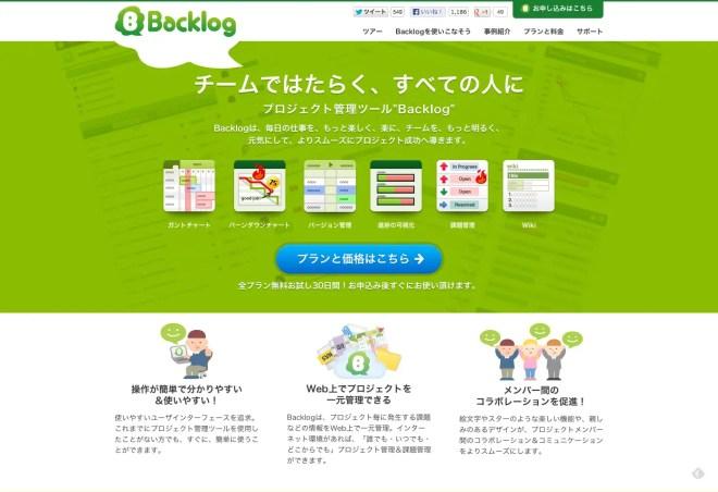 Backlog  バックログ    チームではたらく、すべての人のためのプロジェクト管理ツール
