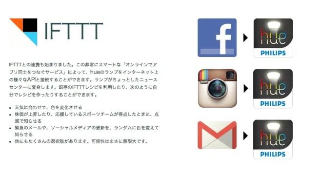 Philips hue IFTTT
