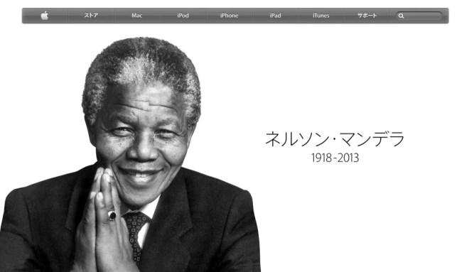 米アップル12月6日から公式サイトでネルソン・マンデラ氏を追悼