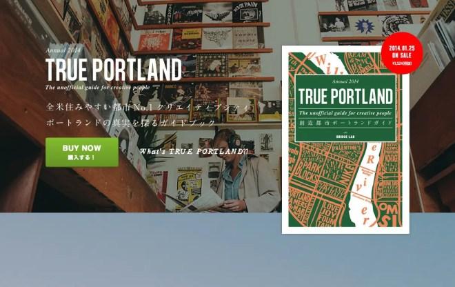 創造都市ポートランドガイド「TRUE PORTLAND」がカッコイイ   おしゃれなサイト
