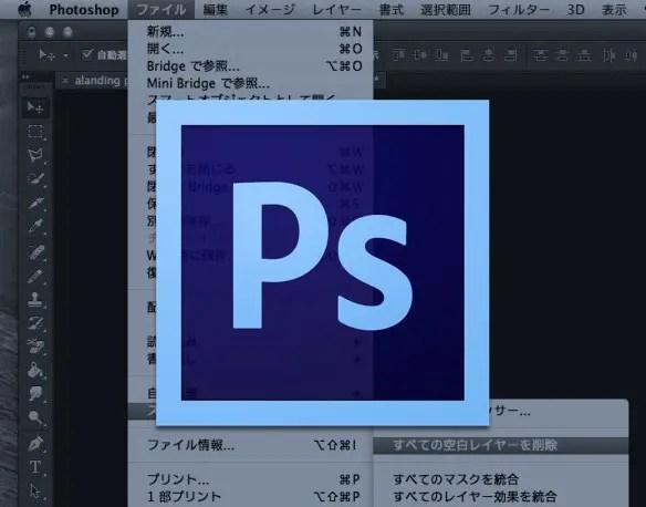 Photoshop 空のレイヤーをすべて削除する方法
