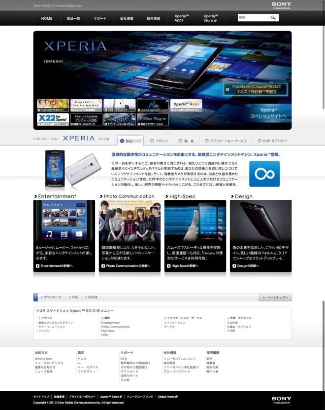 Xperia™   ソニーモバイルコミュニケーションズ