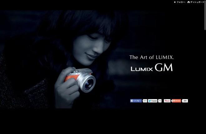 LUMIX GM Tumblr