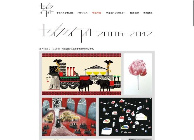 京都精華大学「セイカイラスト」 | イケてるWebデザインクリップ集