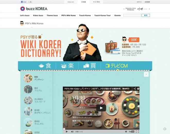 buzz KOREA
