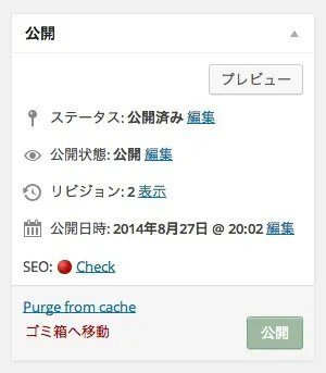 WordPress 投稿画面 公開