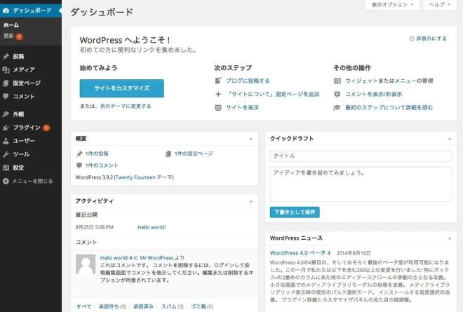 WordPress 管理画面(ダッシュボード)