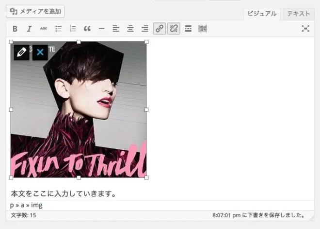 削除したい画像をクリック→「×」をクリックで削除します。