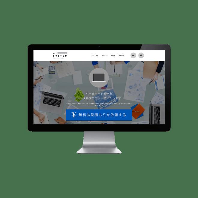 関東でシステム開発、SEOコンサルティング、ホームページ制作などを手がける株式会社エーアイシステム様のコーポレイトサイトを制作いたしました。