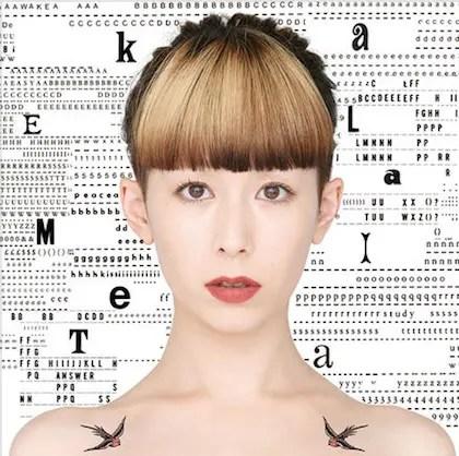 木村カエラ『MIETA』(2014)