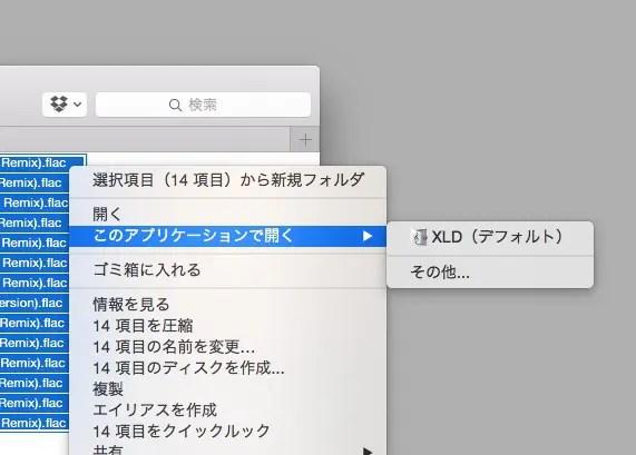 XLDでflacファイルを変換する方法1