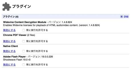Chromeでコピペが遅くて固まる現象の解決方法2:プラグインの不具合をチェック 2