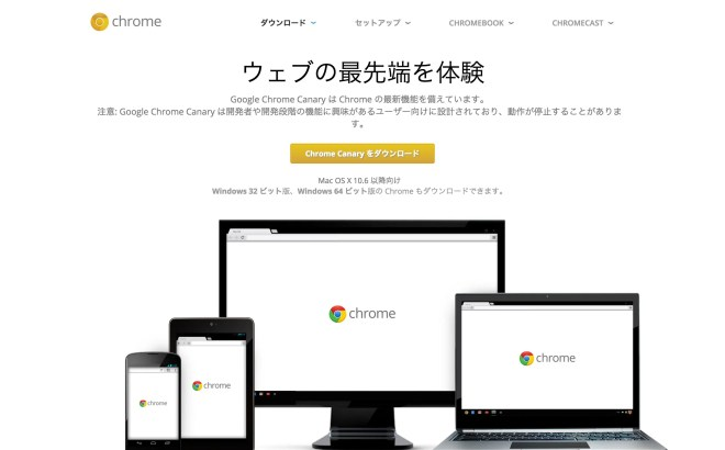 Chrome Canary ブラウザ