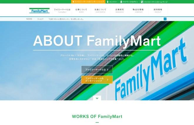 FamilyMart 2016年度新卒採用サイト