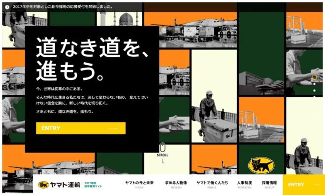 ヤマト運輸 2017年度新卒採用サイト