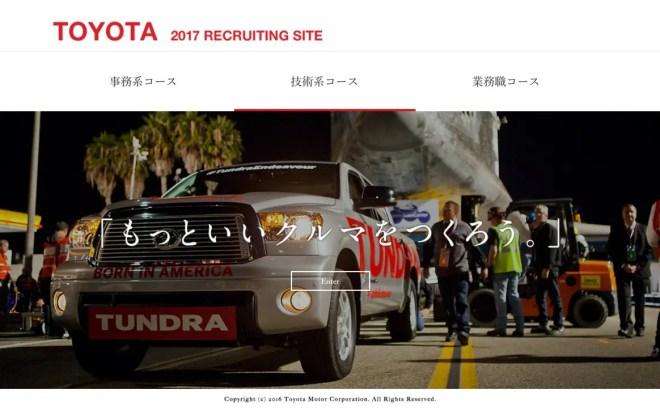 TOYOTA新卒採用ホームページ 2017