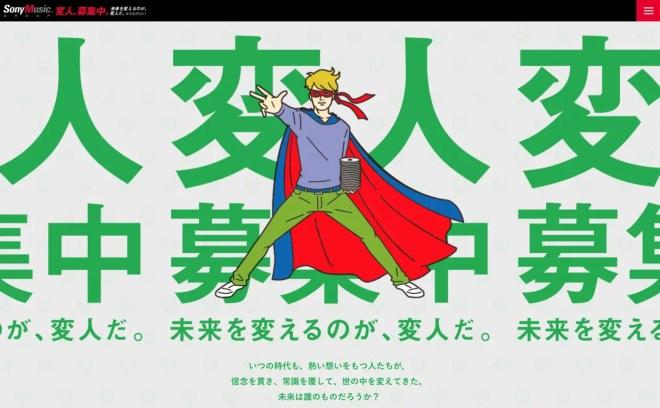 ソニーミュージック新卒採用2017 3