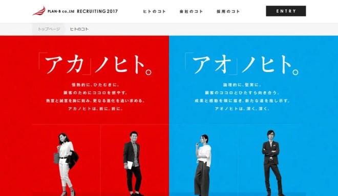 ヒトのコト   RECRUITING2017 株式会社PLAN B新卒採用サイト