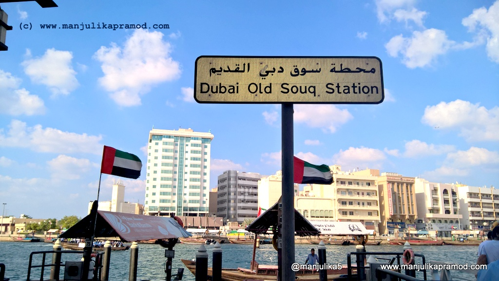 Dubai, Dubai Old Souq Station, Old Dubai, Bur Dubai, Deira, Happy New Year 2016