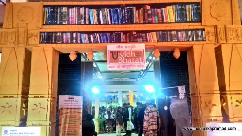 Theme Pavilion, World Book Fair, How to Visit Book Fair?