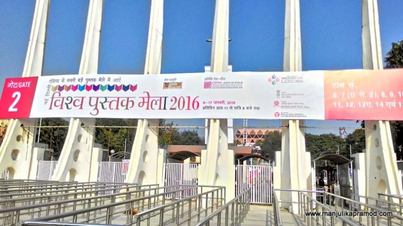 New Delhi World Book Fair, Pragaryi Maidan, National Books Trust