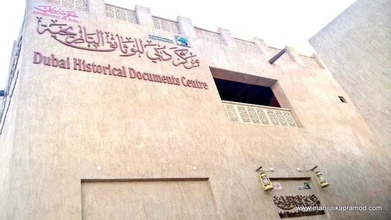 Dubai Historical Documents Center