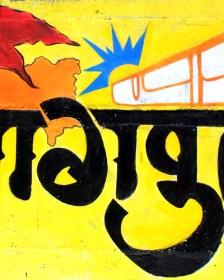 Nagpur, Wall Art, Dikshabhoomi, Orange city
