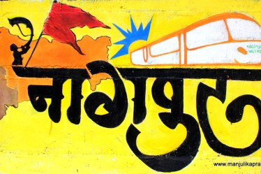 Nagpur, Wall Art, Dikshabhoomi, Orange city