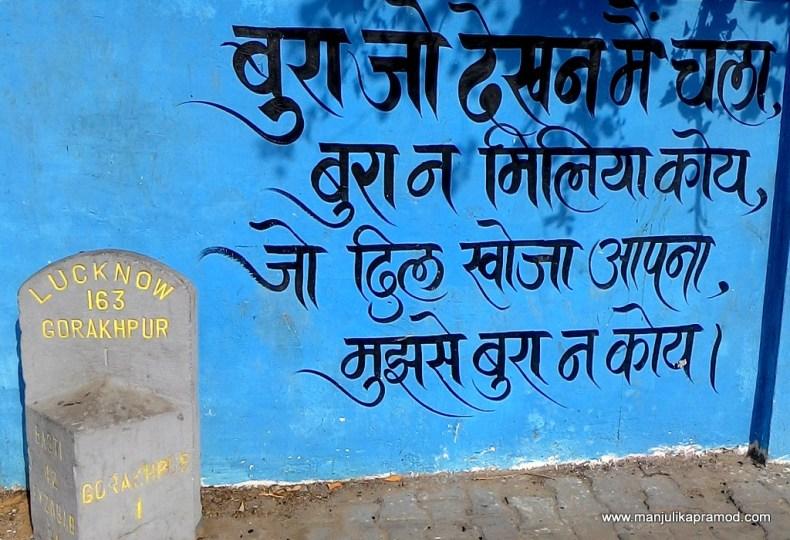 Lucknow to Gorakhpur