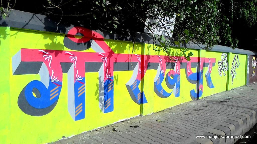 Gorakhpur, Lucknow, Street Art