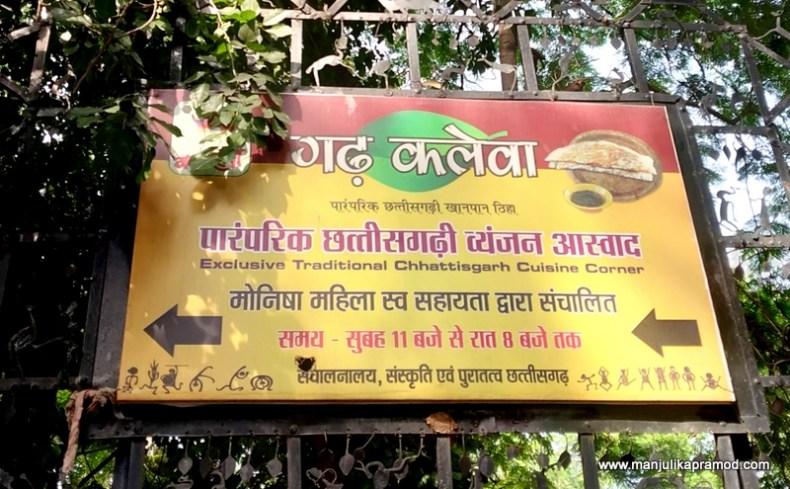Chhattisgarhi food