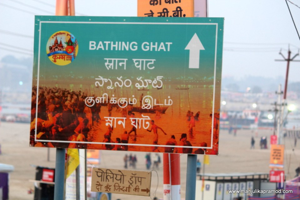 Bathing ghat at kumbh