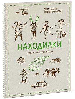 https://i0.wp.com/www.mann-ivanov-ferber.ru/assets/images/books/nahodilki/nahodilki_3d_340.jpg